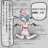 ランキングガイジ兄貴(2020/7/25)