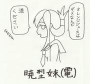 暁型妹(電)