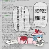 ランキングガイジ兄貴(2020/7/26)