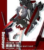 【艦船擬人化】江風型駆逐艦「瀬織津風IF」