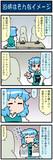 がんばれ小傘さん 3516
