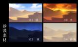 【使ってもいいのよ】背景素材08 砂漠