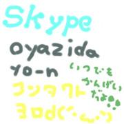 skypeコンタクトよろです