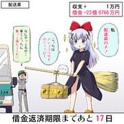 30億円の借金を返済するチノちゃん 13日目