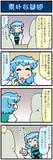 がんばれ小傘さん 3517