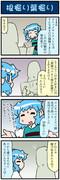 がんばれ小傘さん 3518