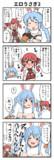 ぺこマリ漫画2