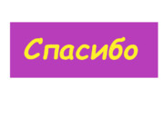 【ロシア語】基礎単語「ありがとう」