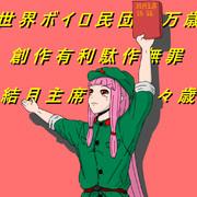 革命に参加したAKN姉貴.ahs
