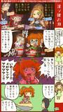 【注意!】クルリウタCDのネタバレ漫画