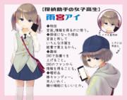 探偵助手の女子高生ちゃん