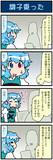 がんばれ小傘さん 3519