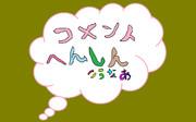 【素材】実況のコメント返信ロゴ(?)【ネタ】