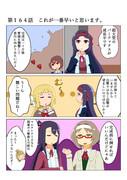 ゆゆゆい漫画164話