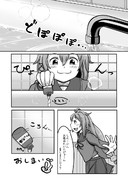お風呂番うーちゃん