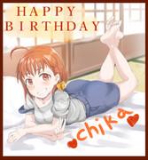 お誕生日おめでとう!!チカちゃん!!