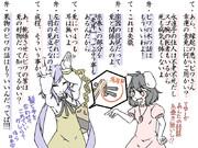 付喪神井戸端譚 [31]