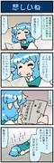 がんばれ小傘さん 3520