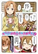 俺とアスナの新婚生活が修羅場2(全26P)【同人誌の限定公開】