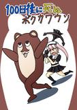 【新刊告知】100日後に死ぬボクカワウソ