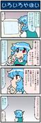 がんばれ小傘さん 3522