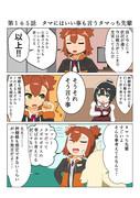 ゆゆゆい漫画165話