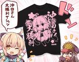 沖田さん大勝利Tシャツ!
