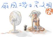 扇風機は良い文明