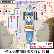 30億円の借金を返済するチノちゃん 15日目