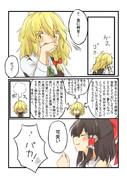 レイマリ可愛い漫画2