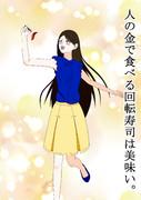 【仮面ライダーゼロワン】寿司三昧