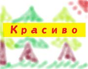 ロシア語【美しい】