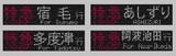 JR四国 2700系 LED行先表示器 その2