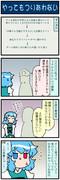 がんばれ小傘さん 3524