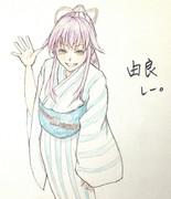 由良さんとお絵描き練習4