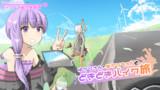 【支援絵】ゆかりさん・あかりちゃんと どきどきバイク旅