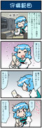 がんばれ小傘さん 3526