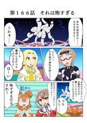 ゆゆゆい漫画166話