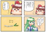 東風谷早苗さんとゆっくりさんとネギ