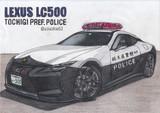 レクサスLC500 栃木県警仕様(?)