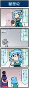 がんばれ小傘さん 3527
