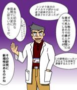 論文発表者をいちげきひっさつしようとするオーキド博士