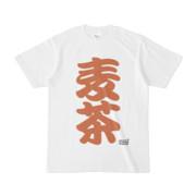 Tシャツ ホワイト 文字研究所 麦茶