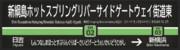 東急新横浜線 新綱島ホットスプリングリバーサイドゲートウェイ街道東駅
