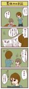 【4コマ】夏休みの日記