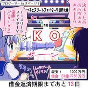 30億円の借金を返済するチノちゃん 17日目