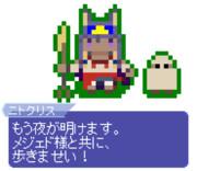 【ドット】ニトクリス