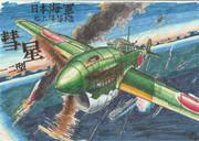 日本海軍 艦上爆撃機 彗星一二型