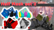 Half Mask set 2【MMDモデル配布】