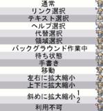 【ソラカナ】空之光莉_マウスカーソル